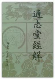 通志堂经解(16开精装 全170册  原箱装)