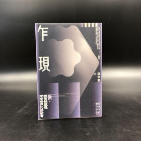 香港三联书店版  叶李华《衛斯理回憶錄之乍現》(锁线胶订)