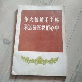伟大领袖毛主席永远活在我心中   (内页都是黑白图片)