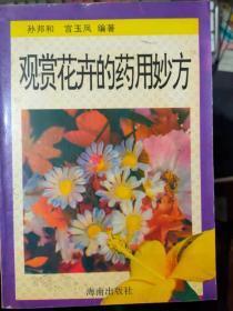 《观赏花卉的药用妙方》
