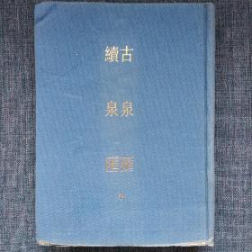 古泉汇 续泉汇 中国钱币文献丛书 第十六辑 中册。