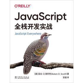javascript全棧開發實戰 編程語言 adam d. scott,安道