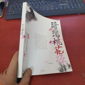 暗恋桃花源 (中国国家话剧院二十周年纪念演出专刊)正版现货 实物拍摄 内页干净