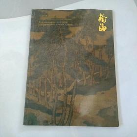 中国古代书画,画册