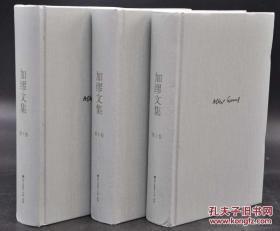 《加缪文集》(毛边套装3册全 李玉民签名钤印题词)