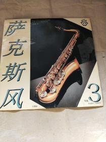 黑胶唱片-萨克斯风演奏系列(3) 引进版