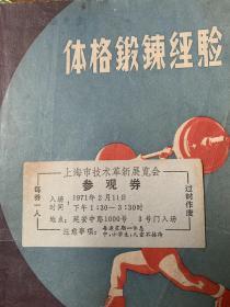 5395:上海市技术革新展览会1971年2月12日