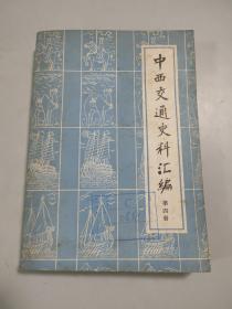 中西交通史料汇编(第四册)