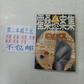 白衣怪(4):霍桑探案集