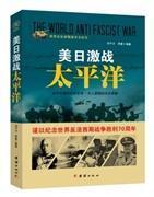 战争纪实 美日激战太平洋