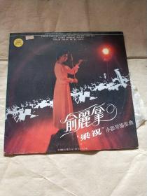 黑胶唱片-俞丽拿梁祝小提琴协奏曲