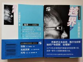 越界(上下)/日本最新获奖推理小说
