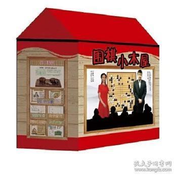 围棋小木屋:亲子围棋新概念启蒙教育丛书(套装全八册)