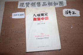 2014-2015中国印象年鉴八项规定改变中国