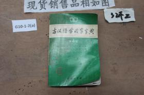 ~古汉语常用字字典(第4版)~