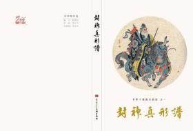 预售九轩原创32开四色大精装《李云中缘绘封神榜》(全两册)【绢版】
