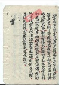 【复印件】术数类手抄本:道林杂法,本店此处销售的为该版本的仿古道林纸无线胶装平装、彩色普清原大。