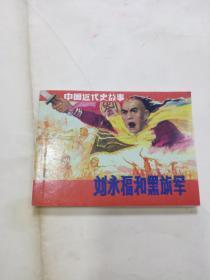 连环画《刘永福和黑旗军》中国近代史故事(2015年印)