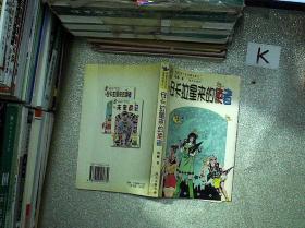 安卡拉星来的使者——中国当代少年幻想小说系列之二