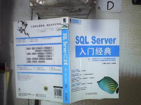SQL Server入门经典(  。、