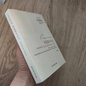 马克思与古人:古典伦理学、社会主义和19世纪政治经济学