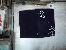 书book /言仓