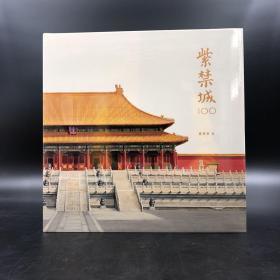 香港三联书店版 赵广超 《紫禁城100》(精装)