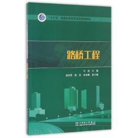 """正版二手""""十三五""""普通高等教育本科规划教材 路桥工程马斌中国电力出版社9787512391529"""
