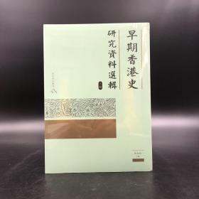 香港三联书店版  马金科主编《早期香港史研究資料選輯(全二冊)》(锁线胶订)