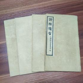 诗经备旨--八卷四册线装
