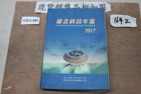 湖北科技年鉴2017