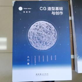 CG造型基础与创作·入门篇