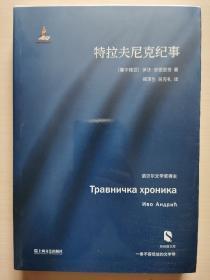 特拉夫尼克纪事(新丝路文库)