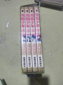 飞轮少年(1、2、3、4册;1——20完结篇)全四册