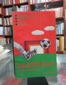怎样教孩子踢足球-儿童足球训练教材教法
