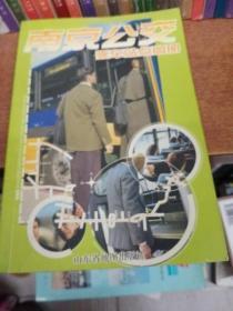 南京公交乘车站点图册