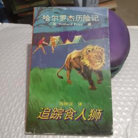追踪食人狮