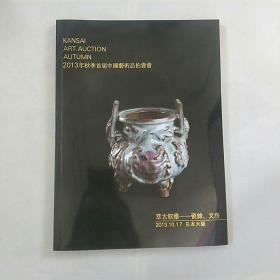 艺术品图册〉:萃古叙雅~瓷杂,文房〉玉器 瓷杂 文房 青铜器等,共354件〈组〉
