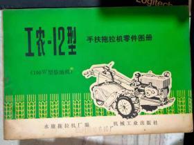 《工农-12型手扶拖拉机零件图册(190W型柴油机)》