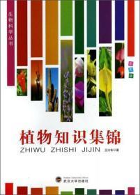 现货生物科学丛书:植物知识集锦(彩图版)