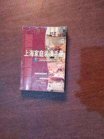 上海家庭装潢手册