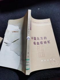 中国北方的吸血蠓蚋虻