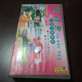 老光盘……大型古装豫剧:《岳飞传》(张枝茂、冯凤岭演唱)10碟装VCD