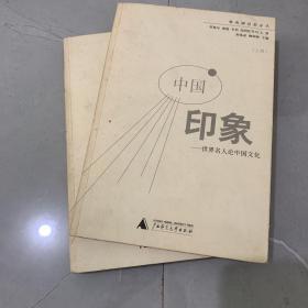 中国印象(上下册)