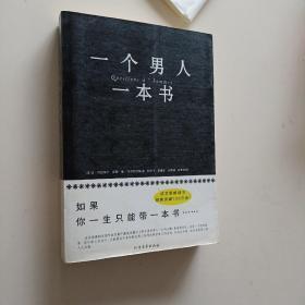 一个男人一本书(平未翻,1版1次,库存书自然旧)