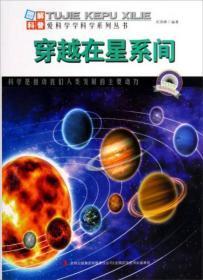 现货图解科普·爱科学学科学系列丛书:穿越在星系间