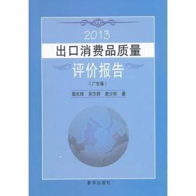 现货2013出口消费品质量评价报告(广东卷)
