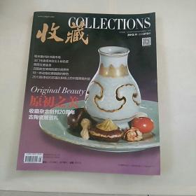 收藏杂志,2013/11。总273期