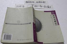 经济法概论(2004年版)