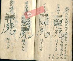 【复印件】术数类手抄本:道教符咒散片,本店此处销售的为该版本的仿古道林纸无线胶装平装、彩色普清。